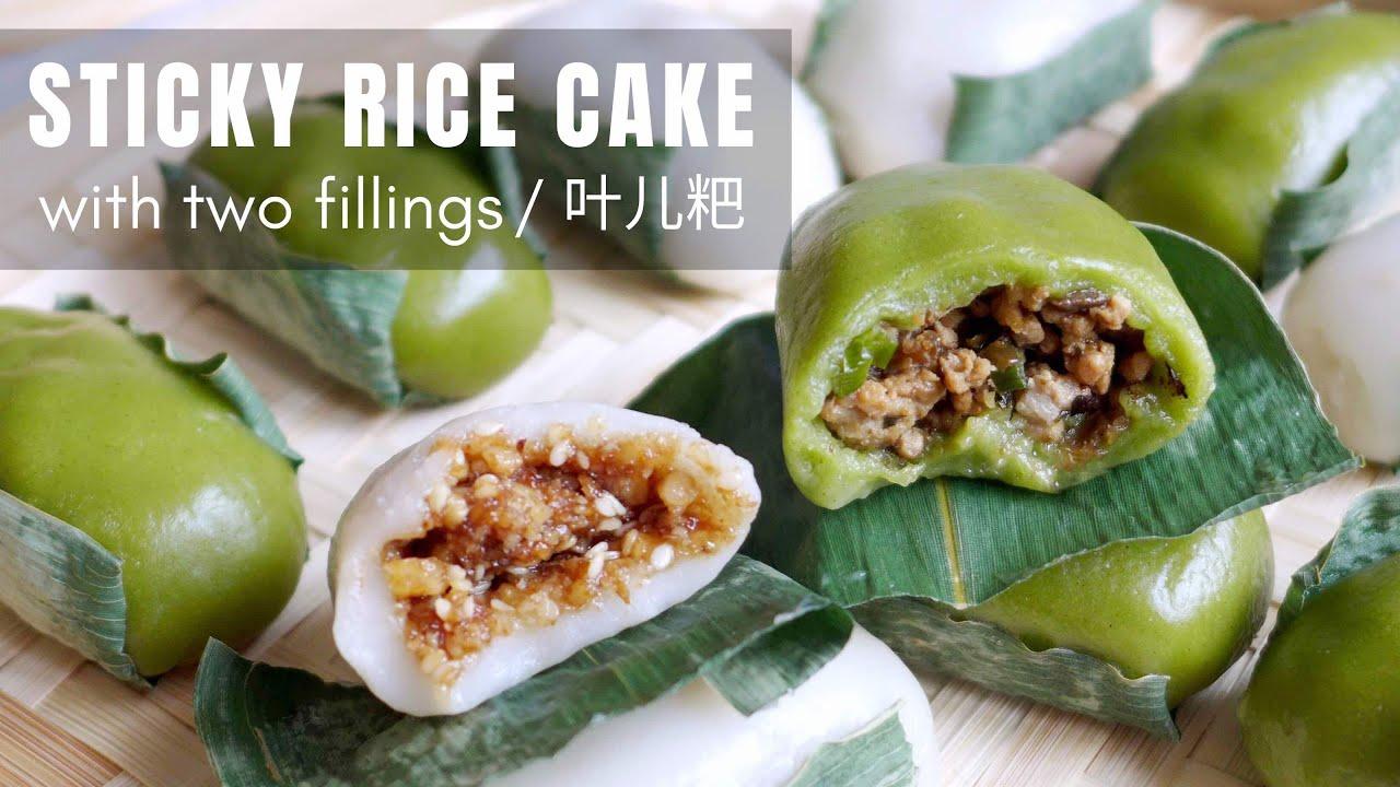 Leaf Wrapped Stick Rice Cakes, Two Ways (Ye'er Ba, 叶儿粑)