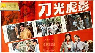 【1080P Full Movie】《刀光虎影》/ A Heated Combat 国产战争老电影 女游击队长潜入敌穴营救三位领导(陈烨 / 葛亚明)