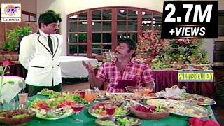 அட எங்க ஊரு முனியாண்டி விலாஸ்ல கறி சோறு சாப்பிட்டாலே இவ்ளோ ஆகாது | Vijayakanth Comedy |