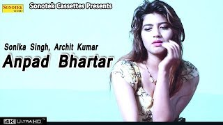 Anpad Bhartar | Sonika Singh | Teaser | Archit Kumar | Latest Haryanvi Song Harayanvi 2018 #Sonotek