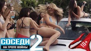 Соседи: На Тропе Войны 2 [2016] Русский Трейлер без Цензуры [+18]