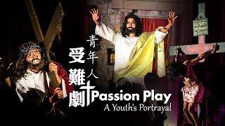 爱●常传 - 青年●耶稣受难剧(国语/普通话)