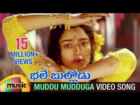 Bhale Bullodu Telugu Movie Songs | Muddu Mudduga Video Song | Jagapathi Babu | Soundarya
