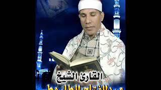 عندما يتسلطن الشيخ عبد الفتاح الطاروطي تلاوه من سورة القيامه