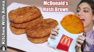 McDonald's Hash Browns Recipe | Potato Snacks For Kids | Kitchen With Amna