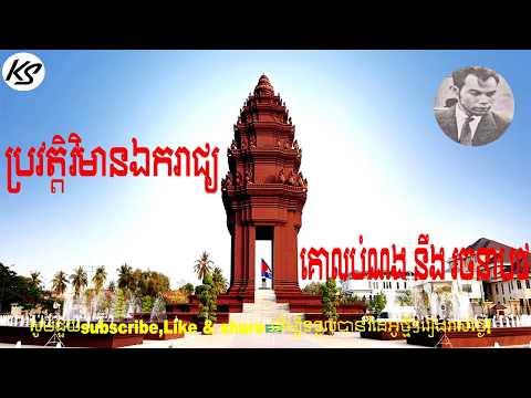 History Of Independence Monument In Cambodia - Komsan Sabay