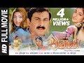 Saugandh [ Full Bhojpuri Movie ] Feat.Manoj Tiwari,Rinku Ghosh