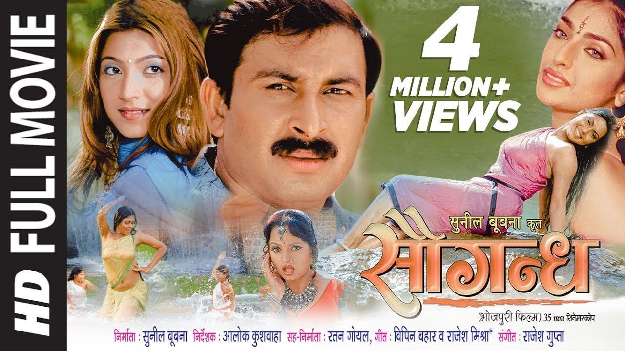 Download Saugandh [ Full Bhojpuri Movie ] Feat.Manoj Tiwari, Rinku Ghosh