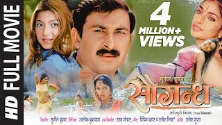 Saugandh [ Full Bhojpuri Movie ] Feat.Manoj Tiwari,Rinku Ghosh