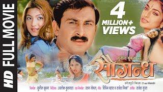 Saugandh [ Full Bhojpuri Movie ] Feat.Manoj Tiw...
