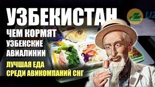видео: УЗБЕКИСТАН. Чем кормят «Узбекские авиалинии» — лучшая бортовое питание в СНГ