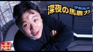 色々な大人の事情があり、一時期干されていた感じの柴田英嗣さんがゲス...