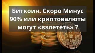 Биткоин. Скоро Минус 90% или криптовалюты могут «взлететь» ?