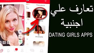 Free Dating App تعارف على الاجانب عبر هذا التطبيق المجاني screenshot 4