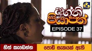 Agni Piyapath Episode 37 || අග්නි පියාපත්  ||  29th September 2020 Thumbnail