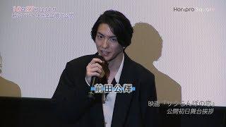 前田公輝が出演する映画『サクらんぼの恋』の公開初日舞台挨拶が行われ...