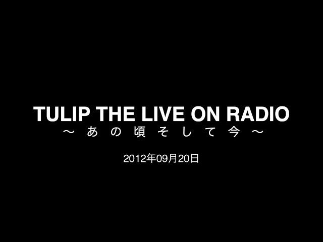 TULIP THE LIVE ON RADIO ?????????2012?09?20? SD 480p