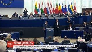 Європарламент закликає закрити для російських кораблів європейські порти