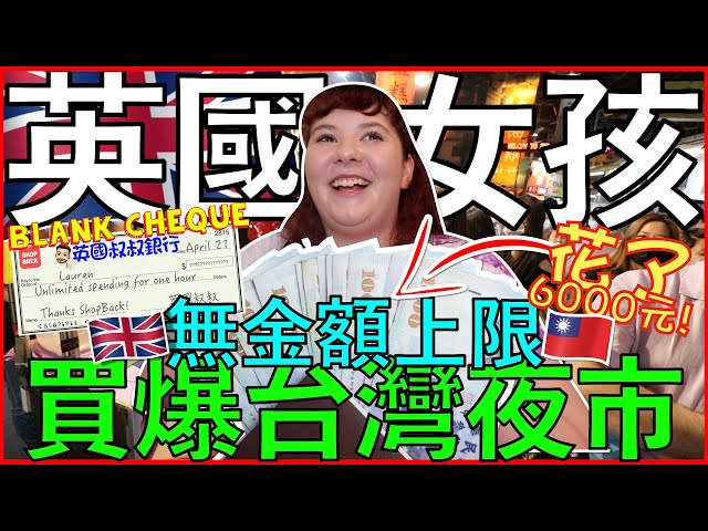 British Girl gets Blank Cheque to go wild at TAIWANESE Night Market!