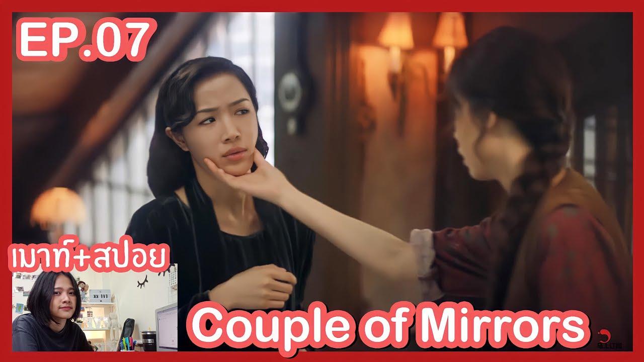 🔴[Live] เม้าท์+สปอย Couple of Mirrors EP.07 เค้าย้ายมาอยู่ด้วยกันนนน!!