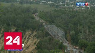 Назначена дата начала ремонта моста в Станице Луганской - Россия 24