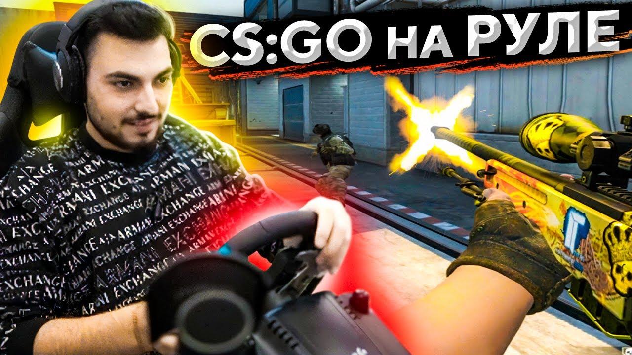 ЗАПУСТИЛ CS:GO НА РУЛЕ (feat. GETLIGHT)