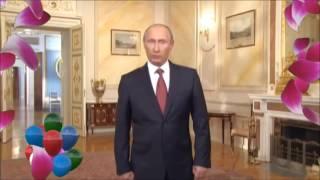 Дорогая Зоя поздравляю с Юбилеем - В.В Путин