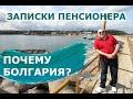Почему Болгария? Записки Пенсионера. Болгария для пенсионеров