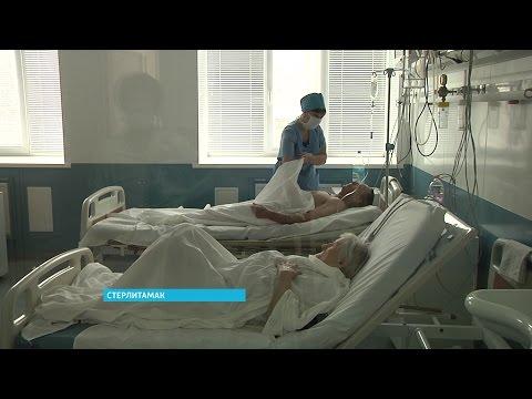 Больница Стерлитамака взяла курс на доброжелательность к пациенту