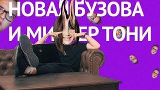 Новый клип Бузовой и Пухлый хипста-репер из Украины