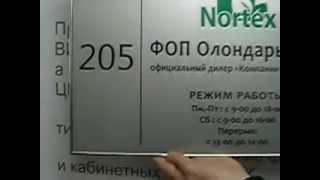 Фасадная табличка(Заказать изготовление табличек на кабинет, фасад., 2013-11-02T16:14:15.000Z)