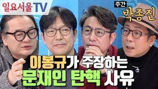 #37 - ①이봉규가 주장하는 '문재인 탄핵' 사유 - 김갑수, 이봉규, 함익병