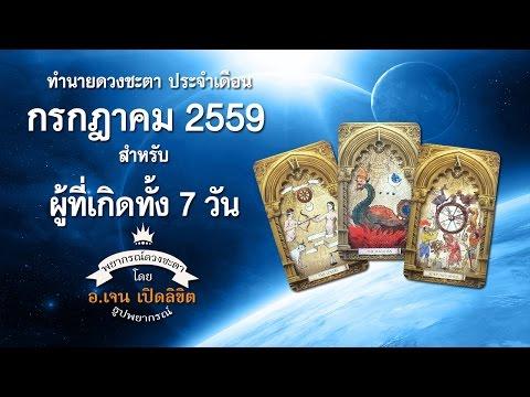เปิดดวงพยากรณ์ เดือนกรกฎาคม 2559 โดย อ เจน เปิดลิขิต ธูปพยากรณ์
