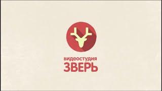 Видеостудия Зверь Видеореклама в Якутске  Заказать рекламу(, 2015-04-20T11:35:02.000Z)