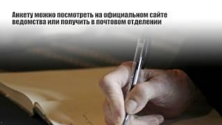 Как уведомить ФМС о втором паспорте(Как уведомить ФМС о втором паспорте Закон требует россиян уведомлять власти о наличие второго паспорта..., 2015-01-09T14:13:49.000Z)
