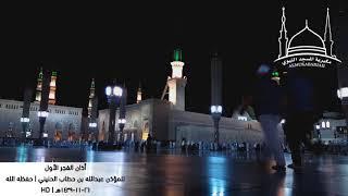 أذان الفجر الأول للمؤذن عبدالله بن حطاب الحنيني 26-11-1439هـ | HD
