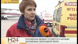 Эбола настигнет Россию(В России готовятся к встрече с лихорадкой Эбола, которая уже добралась до Европы. 9 октября в аэропорту Домо..., 2014-10-10T12:52:18.000Z)
