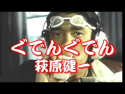 萩原健一さんの「ぐでんぐでん」歌ってみました!(歌詞付)