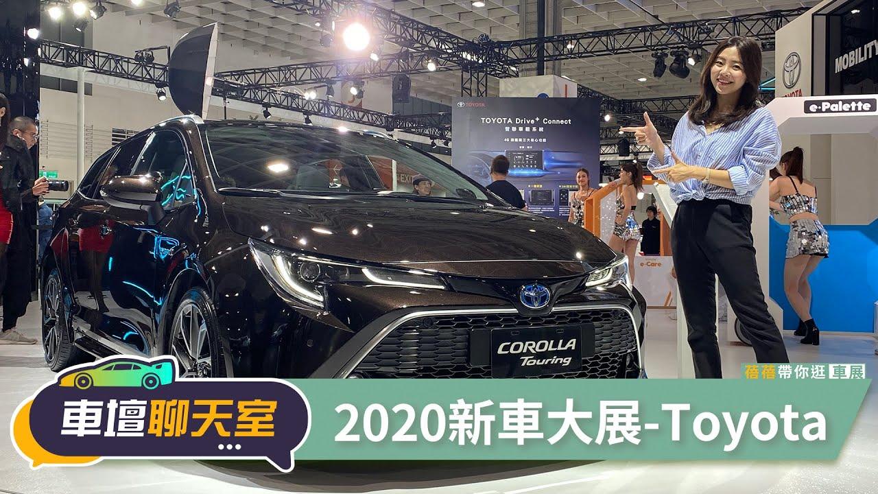 蓓蓓帶你逛車展-Toyota 旅行車來了Corolla Touring Sport搶先看! | 8891汽車 - YouTube