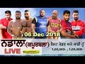 🔴 [Live] Nadala (Kapurthala) All Open Kabaddi Cup 06 Dec 2018
