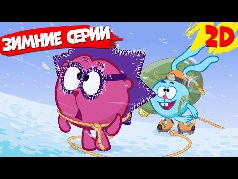 Сборник лучших зимних серий! | Смешарики 2D