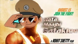 Singham Return: Ata Majhi Satakli In Little singham