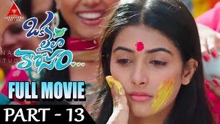 Okalaila kosam Telugu Movie Part 13 || Naga Chaitanya, Pooja Hegde