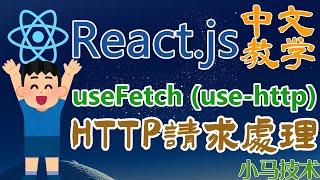 React.js 中文开发入门教学 - Hook - HTTP 请求处理 useFetch (use-http)