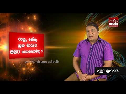 Hiru Gossip - Astrology Discussion With Nishantha Perera