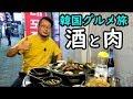 韓国グルメ旅【酒と肉】焼肉・チキンタッカルビ
