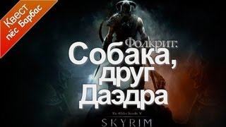The Elder Scrolls 5 Skyrim - Собака, Друг Даэдра