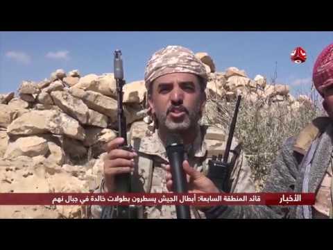 قائد المنطقة السابعة : أبطال الجيش يسطرون بطولات خالدة في جبال نهم