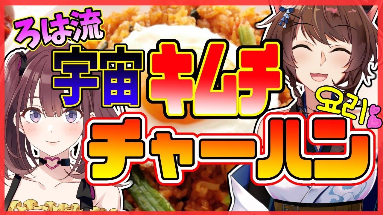 【料理コラボ】宇宙キムチチャーハンを作ろう!【にじさんじフミ/이로하 イ・ロハ】