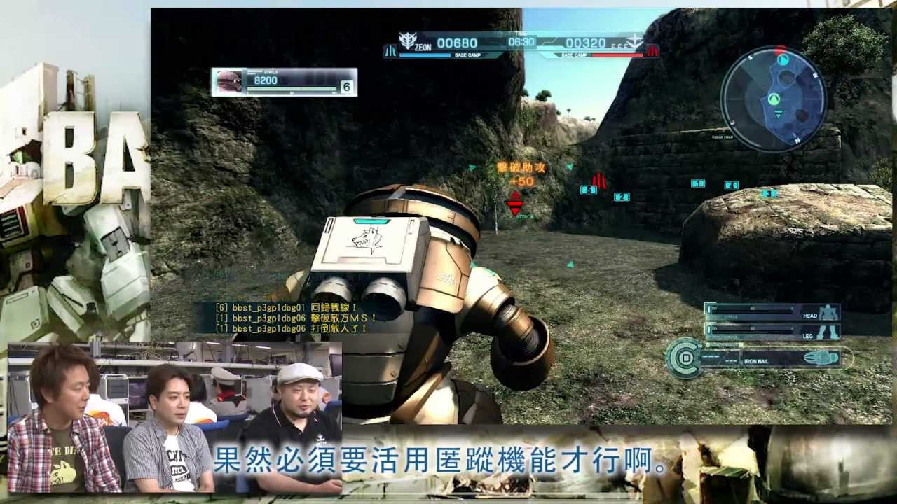 MOBILE SUIT GUNDAM BATTLE OPERATION 中文版 影片 1 (中文字幕) - YouTube